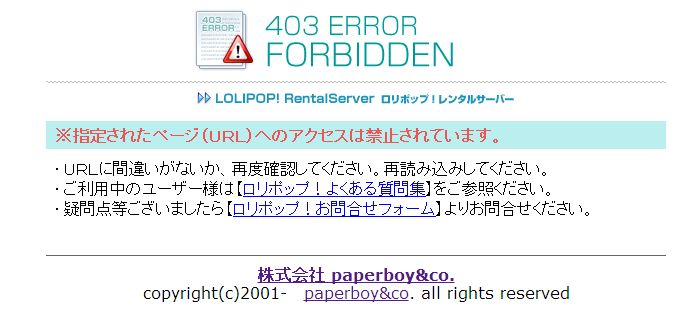 wordpress_403_error