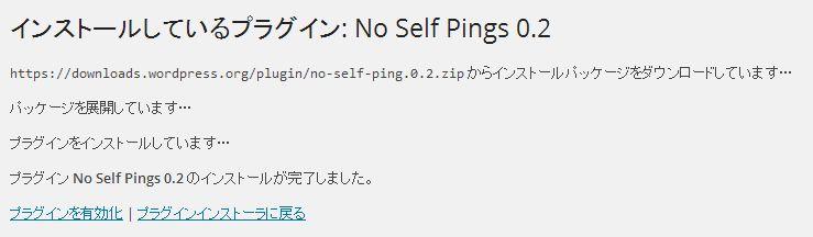 No Self Pings インストール