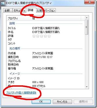 Exifデータ削除の方法