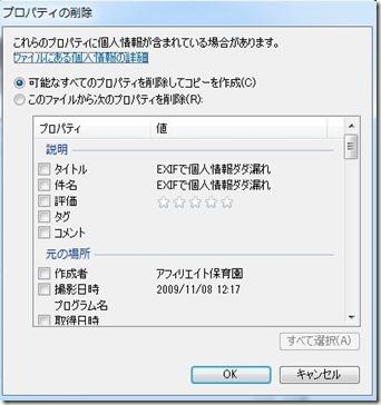 Exifデータ削除