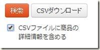 CSVファイルに商品情報を含める