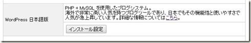 WordPress日本語版のインストール