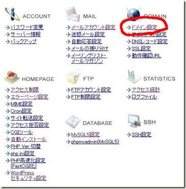 xサーバーのドメイン設定