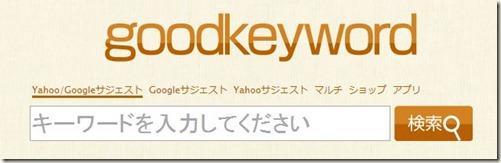 goodkeywordでキーワード検索