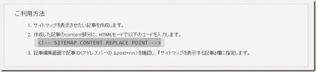 PS Auto Sitemapの設定の流れ